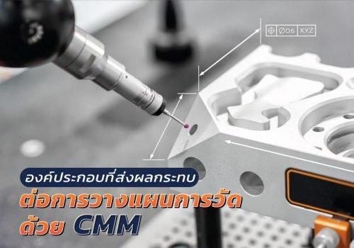 CMM-Dimension