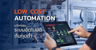 นวัตกรรมระบบอัตโนมัติต้นทุนต่ำ (LCA)